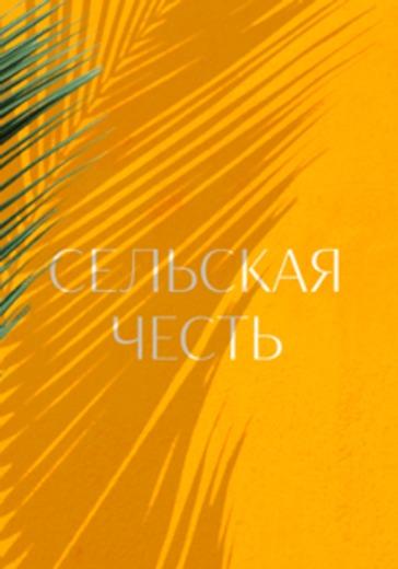 Сельская честь logo