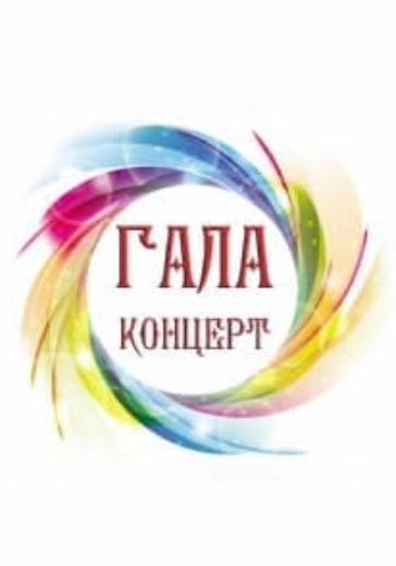 Гала-концерт Россия - Португалия logo