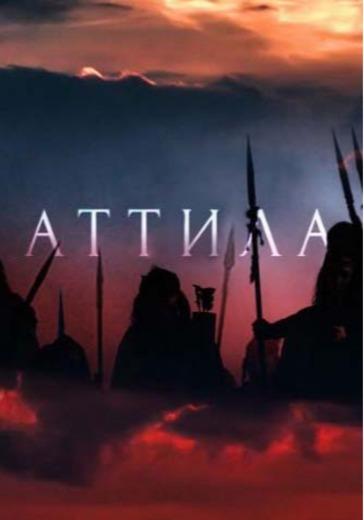 Аттила logo