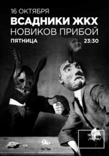 Всадники ЖКХ и Новиков Прибой logo