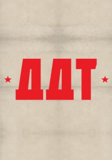 ДДТ logo