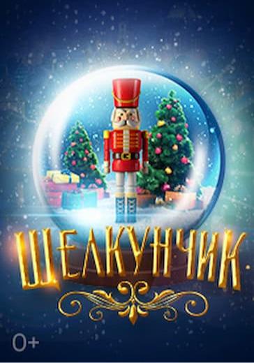 Щелкунчик: Новогодние игрушки logo