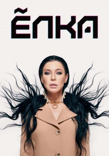 Елка logo