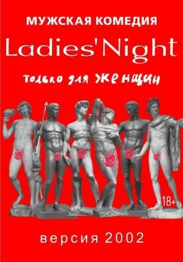 Ladies' Night. Только для женщин. Версия 2002 logo
