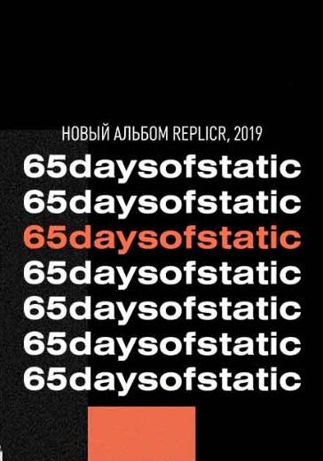65daysofstatic logo