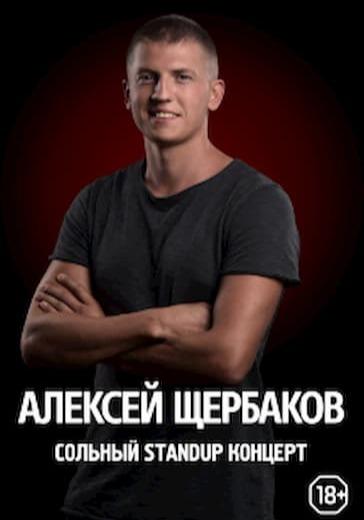 Алексей Щербаков. Орёл logo