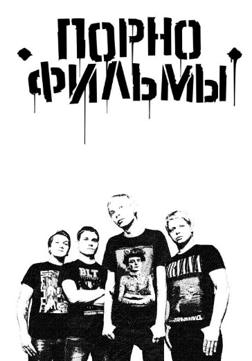 Порнофильмы. Оренбург logo