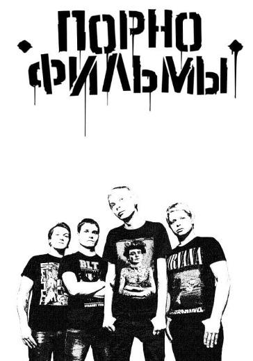 Порнофильмы. Тернополь logo