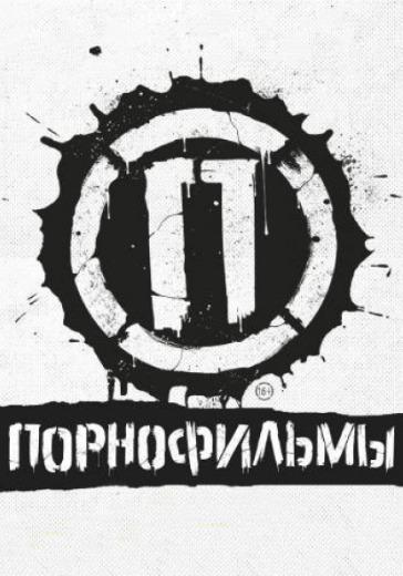Порнофильмы. Томск logo