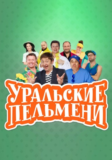 """Уральские пельмени """"Нежная королева"""" logo"""