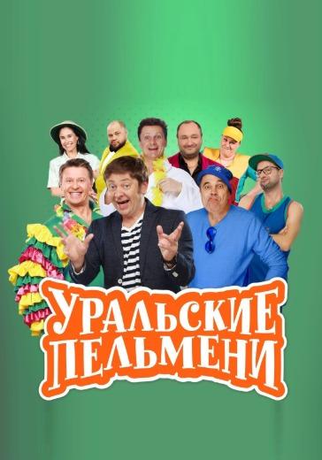 """Уральские пельмени """"Агронавты"""" logo"""