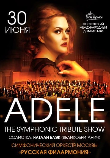 Adele The Symphonic Tribute Show logo