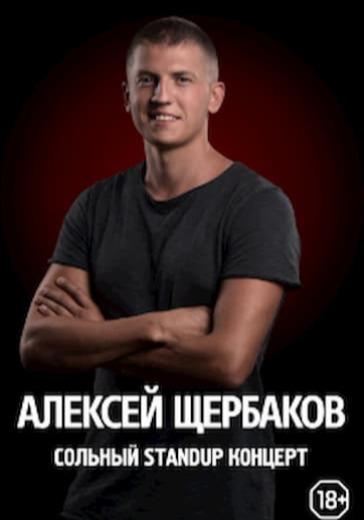 Алексей Щербаков. Орехово-Зуево logo