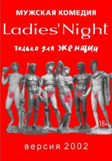 Ladies night. Только для женщин. Версия 2002 logo