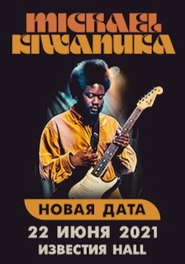 Michael Kiwanuka logo