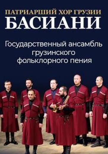 "Патриарший хор Грузии ""Басиани"" logo"