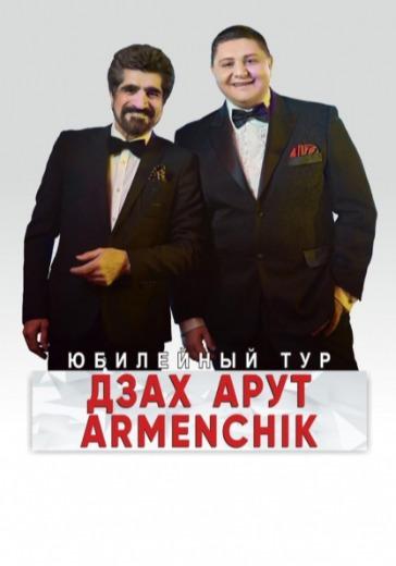 Дзах Арут и Арменчик logo