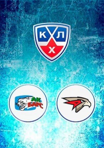 Финал конференции плей-офф КХЛ. ХК Ак Барс - Авангард logo