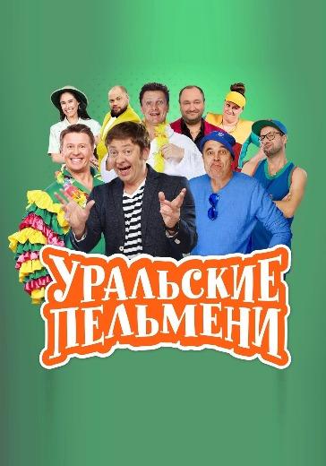 """Уральские пельмени. """"Летнее"""" в Ялте logo"""