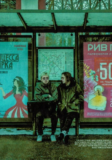Страх и отвращение в Москве logo