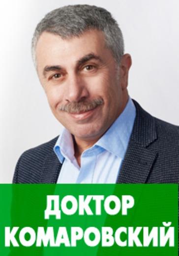 """Доктор Комаровский """"О главном"""" logo"""
