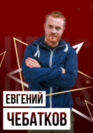 Евгений Чебатков. Москва logo