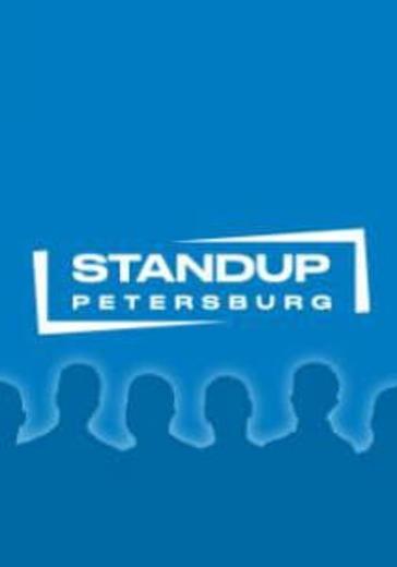 Standup Petersburg. Концерт-съёмка logo