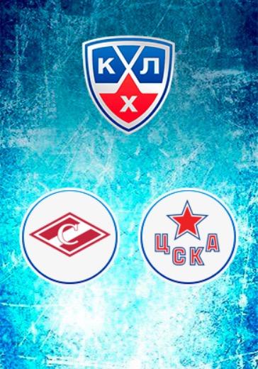 Плей-офф КХЛ. ХК Спартак - ЦСКА logo