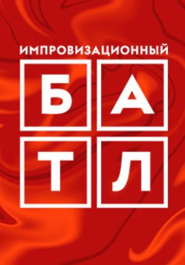 Импровизационный батл logo