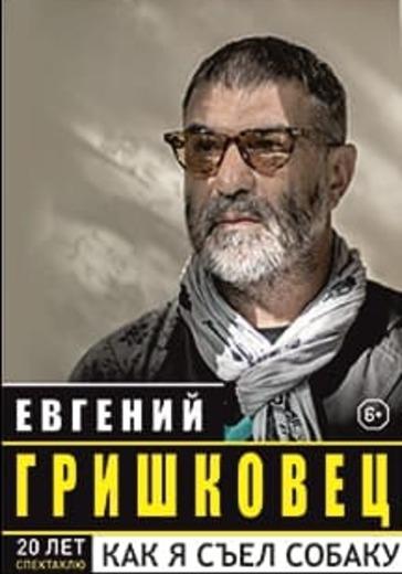 Евгений Гришковец. «Как ясъел собаку» logo