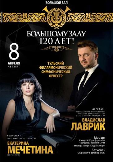 К 120-летию Большого зала консерватории logo