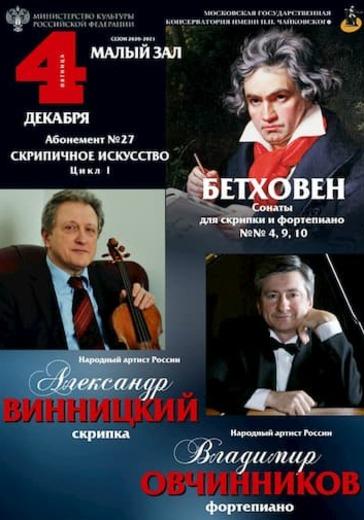 Александр Винницкий (скрипка), Владимир Овчинников (фортепиано) logo