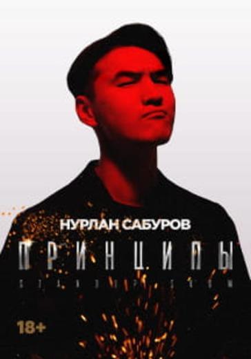 Нурлан Сабуров. Сочи  logo