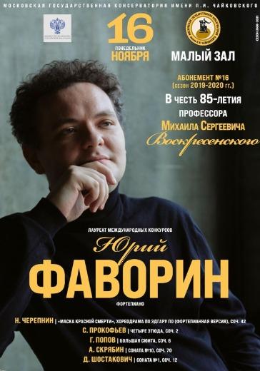 Юрий Фаворин (фортепиано) logo