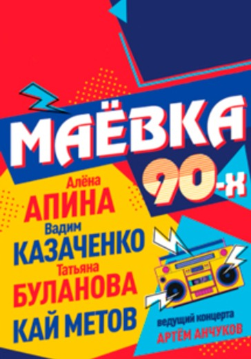 Маёвка 90х logo
