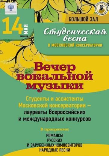 Фестиваль «Студенческая весна в Московской консерватории» logo