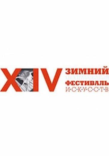 XIV Зимний международный фестиваль искусств. Не покидай свою планету logo