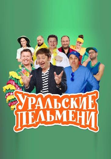 """Уральские пельмени. """"Летнее"""" в Геленджике logo"""
