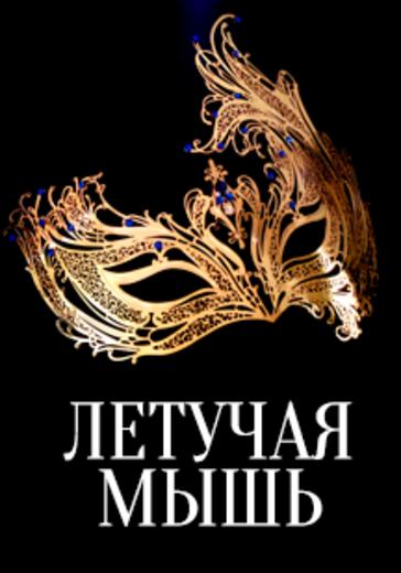И. Штраус. Оперетта «Летучая мышь» logo