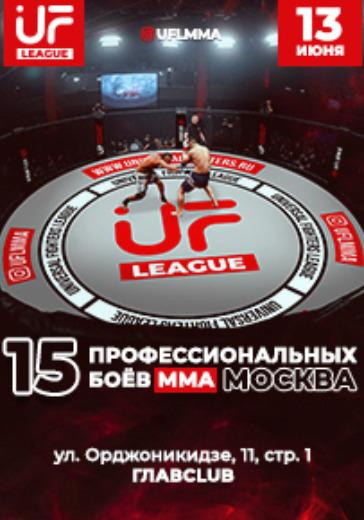 Вечер профессиональных боев MMA UFL logo