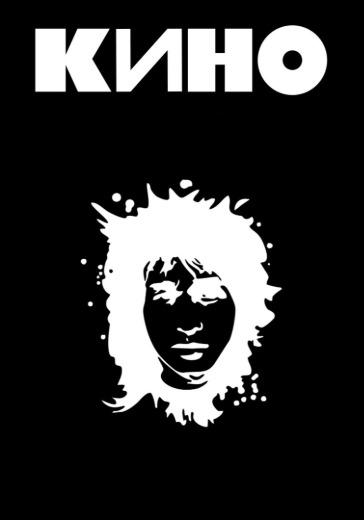 Группа Кино logo