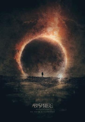 Abyssphere logo