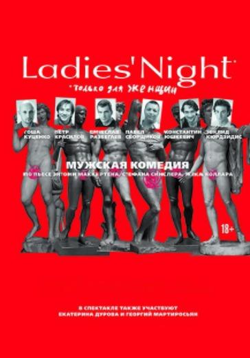 Ladies Night. Только для женщин logo
