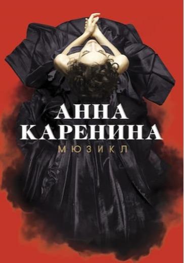 Анна Каренина logo