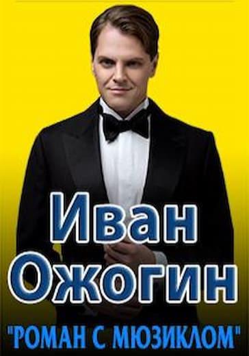 """Концерт Ивана Ожогина """"Роман с мюзиклом"""" logo"""