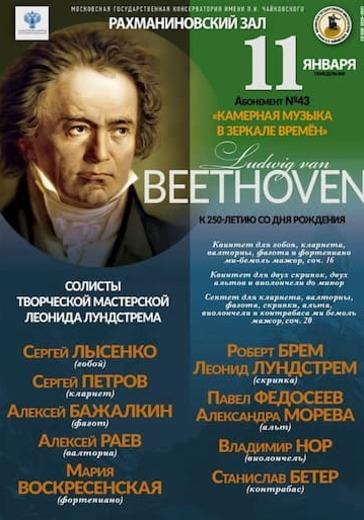Л. ван Бетховен. К 250-летию со дня рождения logo