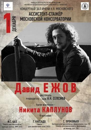 Давид Ежов (виолончель) logo