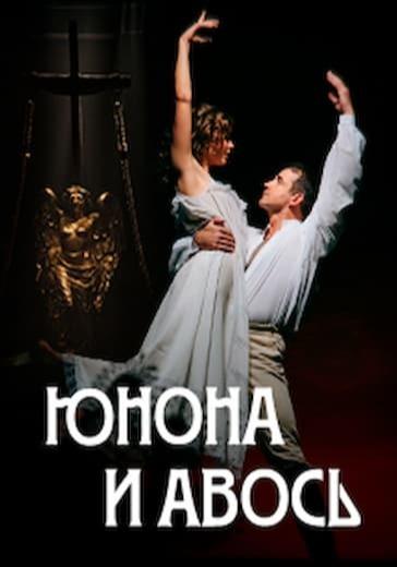 Юнона и Авось logo