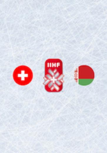 Чемпионат мира по хоккею 2021: Швейцария - Беларусь logo