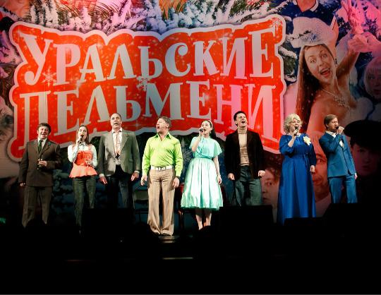 """Уральские пельмени """"Лучшее. Гастроли"""""""
